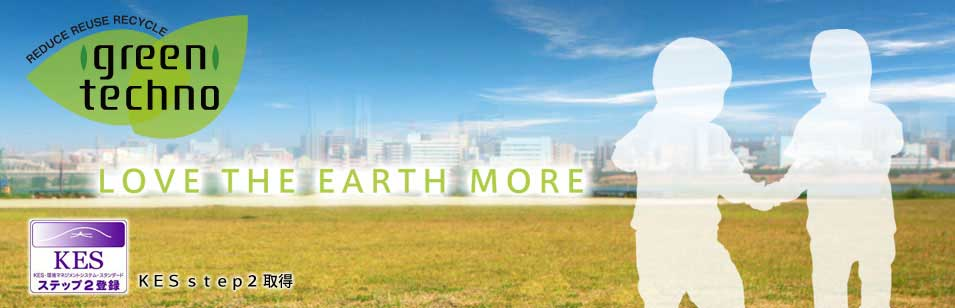 LOVE THE EARTH MORE Green techno REDUCE REUSE RECYCLE